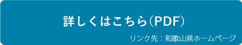 和歌山で働きましょう!